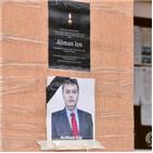 시장,사망,선거,알리,루마니아,주민