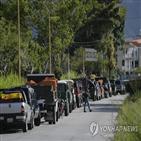 베네수엘라,시위,연료난,연료,공급