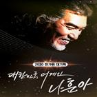 나훈아,국민,KBS,공연,시청률,지역,방송,사람