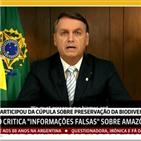 대통령,브라질,보우소나,열대우림,환경,연설