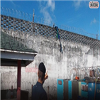 탈옥,교도소