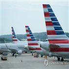 구조조정,항공사,재정,당국,아메리칸,항공