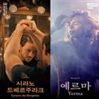 영국,국립극장,상영,공연,시라노