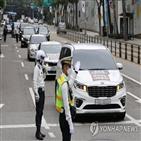 집회,경찰,차량,참가자,서울,차량시위,진행