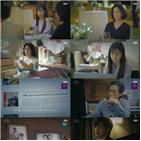 채송아,박준영,교수,유태진,관계,모습,이수경