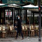 식당,술집,파리,코로나19,프랑스,지역,수도권