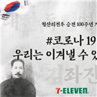 김좌진,장군,세븐일레븐,서체,한글