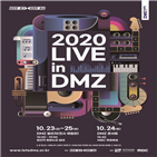 DMZ,콘서트,DMZ콘서트,이번,세계