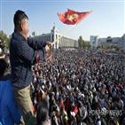 총선,시위,대통령,결과,시위대,야권,키르기스스탄,정당,베코프