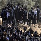 이스라엘,시위,코로나19,정통파,봉쇄,신자,정부