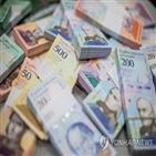 발행,베네수엘라,지폐,10만볼리바르,검토,고액권