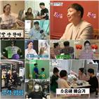 이상준,배슬기,김형우,부부,남편,박은영,리섭,소개팅,결혼