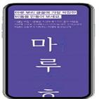 글꼴,마루,네이버,디지털