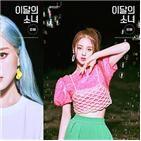 소녀,콘셉트,이달,포토,미드나잇