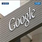 구글,대한,콘텐츠,국감