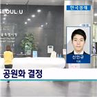 부지,서울시,송현동,대한항공,공원
