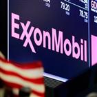 엑슨모빌,기업,석유,사업,투자,에너지,시총,코로나19,에너지업계,트렌드