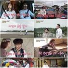 커플,지주연,김용건,황신혜,사람,현우,이지훈,김선경,텐트,방송