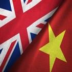 영국,베트남,양국