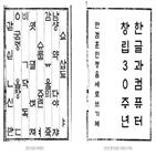 훈민정음,한컴,창립