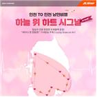 제주항공,비행,인천,관광,판매