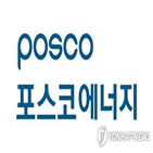 포스코에너지,사업,연료전지,위해,계약,8억,시장,한국