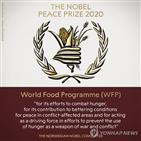 식량,노벨평화상,가장