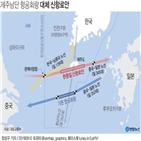 관제권,관제,제주남단,일원화,한중일,한국