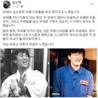 김소연,위원장,논란,민주화운동