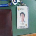 북한,요청,수색현장,공무원,유엔,이탈