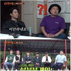 게임,웃음,신서유기8,은지원,멤버,흥부,방송,캐릭터