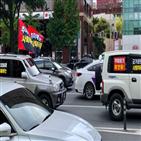시위,차량,경찰,개천절
