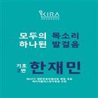 전공의,대전협,한재민,회장