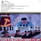 열병식,북한,연합뉴스,YTN,연설
