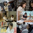 지연,이혜성,일상,아이유,빵집,멤버,떡볶이