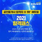 에듀윌,공인중개사,합격