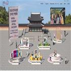박람회,온라인,코로나19,한국관광,이후,국내외