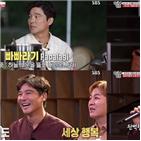 임창정,김동현,집사부일체,감동