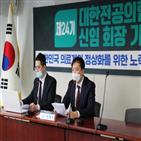 회장,정부,대전협,전공의,공보