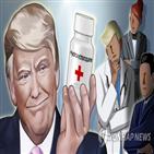 미국,코로나19,대통령,트럼프,백신,신뢰,과학자,승인,팬데믹,과학