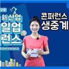 기업,경북,스케일업,행사,콘퍼런스,참여,대해