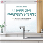 정수기,LG,퓨리케어,행사,모델