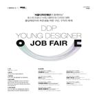 온라인,디자이너,디자인,포트폴리오,취업,기업,예정