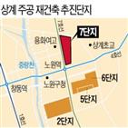 10억,서울,전용,아파트,지난달,거래,외곽지