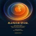 애플,아이폰,아이폰12,디자인,공개,신형