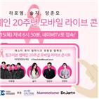 유방암,맘모톰코리아,캠페인,콘서트,핑크리본