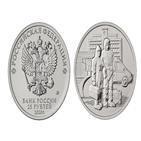 의료진,러시아,기념주화,중앙은행