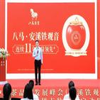 중국,철관음,브랜드,홍보,연구소