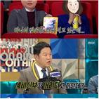 박휘순,예비신부,결혼,차이,얘기
