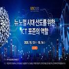 표준화,표준,행사,콘퍼런스,유럽,진행,한국